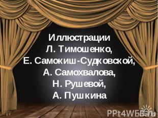 Иллюстрации Л. Тимошенко, Е. Самокиш-Судковской, А. Самохвалова, Н. Рушевой, А.