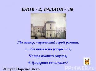 БЛОК - 2; БАЛЛОВ - 30 Где автор, лирический герой романа, «…безмятежно расцветал