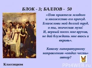 БЛОК - 3; БАЛЛОВ - 50 «Пою приятеля младого и множество его причуд. Благослови м