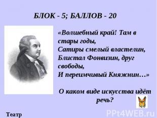 БЛОК - 5; БАЛЛОВ - 20 «Волшебный край! Там в стары годы, Сатиры смелый властелин