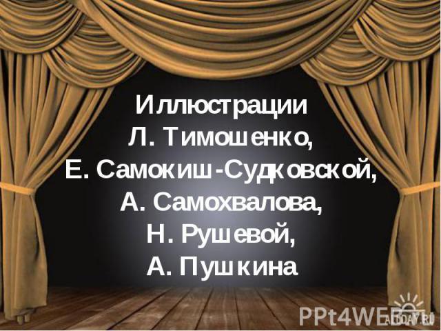 Иллюстрации Л. Тимошенко, Е. Самокиш-Судковской, А. Самохвалова, Н. Рушевой, А. Пушкина