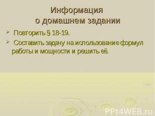 Информация о домашнем задании Повторить § 18-19. Составить задачу на использован
