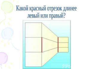 Какой красный отрезок длинее левый или правый?