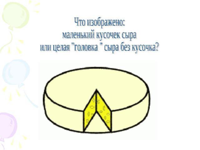 Что изображено: маленький кусочек сыра или целая