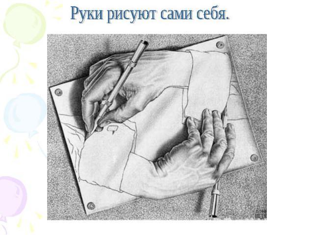 Руки рисуют сами себя.