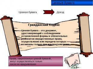 Ценные бумаги Гражданский Кодекс Ценная бумага – это документ, удостоверяющий с
