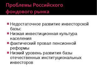 Проблемы Российского фондового рынка Недостаточное развитие инвесторской базы: Н