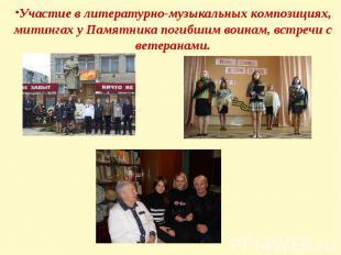 Участие в литературно-музыкальных композициях, митингах у Памятника погибшим вои