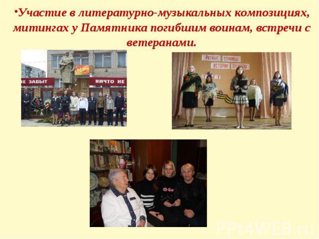 Участие в литературно-музыкальных композициях, митингах у Памятника погибшим воинам, встречи с ветеранами.