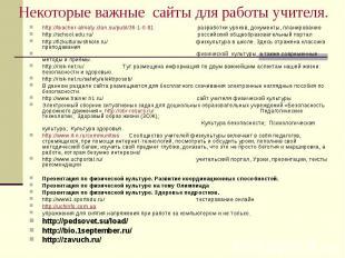 Некоторые важные сайты для работы учителя. http://teacher-almaty.clan.su/publ/36