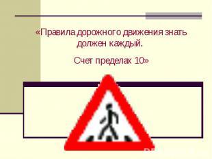 «Правила дорожного движения знать должен каждый. Счет пределах 10»