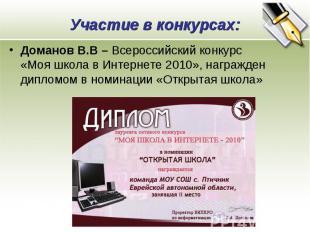 Участие в конкурсах: Доманов В.В – Всероссийский конкурс «Моя школа в Интернете