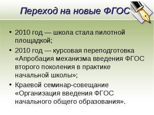 Переход на новые ФГОС 2010 год — школа стала пилотной площадкой; 2010 год — курс