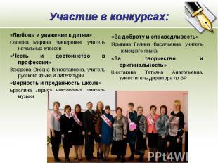 Участие в конкурсах: «Любовь и уважение к детям» Соскова Марина Викторовна, учит