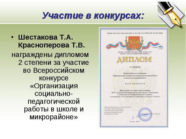 Участие в конкурсах: Шестакова Т.А. Красноперова Т.В. награждены дипломом 2 степени за участие во Всероссийском конкурсе «Организация социально-педагогической работы в школе и микрорайоне»