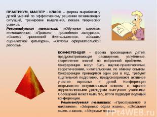 ПРАКТИКУМ, МАСТЕР - КЛАСС – формы выработки у детей умений по эффективному решен