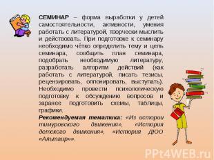 СЕМИНАР – форма выработки у детей самостоятельности, активности, умения работать