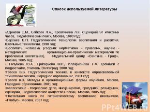 Список используемой литературы Аджиева Е.М., Байкова Л.А., Гребёнкина Л.К. Сцена
