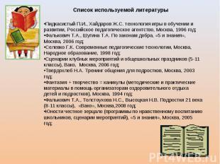 Список используемой литературы Пидкасистый П.И., Хайдаров Ж.С. технология игры в