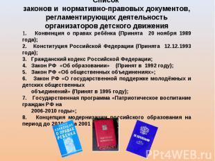 Список законов и нормативно-правовых документов, регламентирующих деятельность о