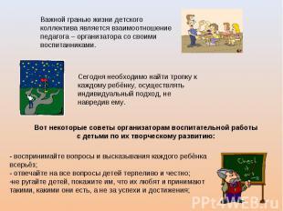 Важной гранью жизни детского коллектива является взаимоотношение педагога – орга