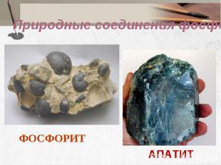 Природные соединения фосфораФОСФОРИТ АПАТИТ