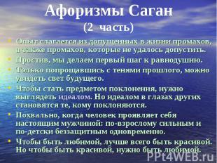 Афоризмы Саган (2 часть) Опыт слагается из допущенных в жизни промахов, а также