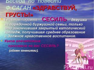 Беседа по повести Ф.САГАН «ЗДРАВСТВУЙ, ГРУСТЬ!»Главная героиня – СЕСИЛЬ – девушк