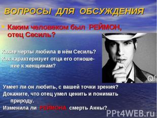ВОПРОСЫ ДЛЯ ОБСУЖДЕНИЯ Каким человеком был РЕЙМОН, отец Сесиль? Какие черты люби