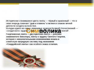 Символика Исторически сложившиеся цвета ленты — чёрный и оранжевый — что в свою
