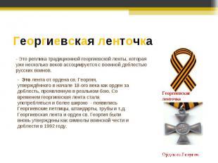 Георгиевская ленточка - Это реплика традиционной георгиевской ленты, которая уже