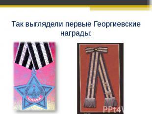 Так выглядели первые Георгиевские награды: