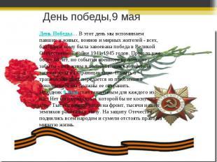 День победы,9 маяДень Победы… В этот день мы вспоминаем павших и живых, воинов и