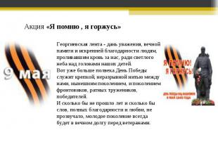Акция «Я помню , я горжусь» Георгиевская лента - дань уважения, вечной памяти и