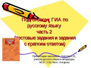 Подготовка к ГИА по русскому языку часть 2 (тестовые задания и задания с кратким
