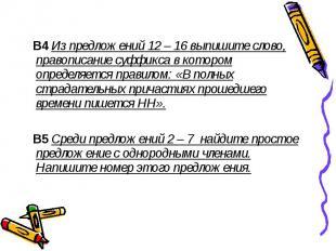 В4 Из предложений 12 – 16 выпишите слово, правописание суффикса в котором опреде