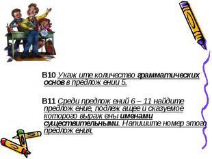 В10 Укажите количество грамматических основ в предложении 5. В11 Среди предложен
