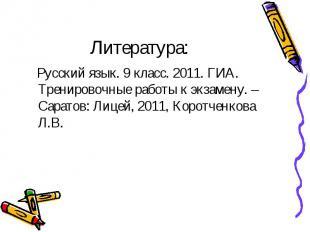 Литература: Русский язык. 9 класс. 2011. ГИА. Тренировочные работы к экзамену. –