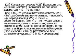 (24) Какова моя совесть? (25) Беспокоит она меня или нет? (26) Заставляет ли она