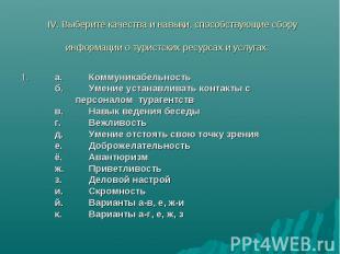 IV. Выберите качества и навыки, способствующие сбору информации о туристских рес