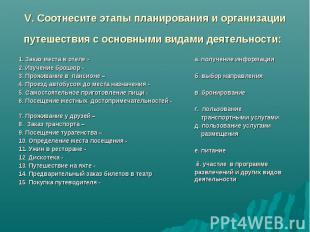 V. Соотнесите этапы планирования и организации путешествия с основными видами де