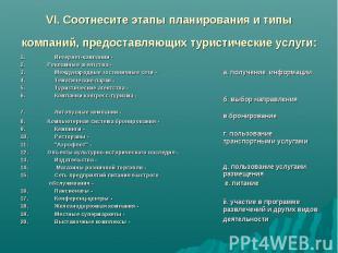 VI. Соотнесите этапы планирования и типы компаний, предоставляющих туристические