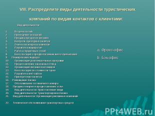 VIII. Распределите виды деятельности туристических компаний по видам контактов с