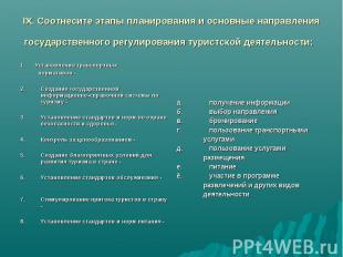 IX. Соотнесите этапы планирования и основные направления государственного регули