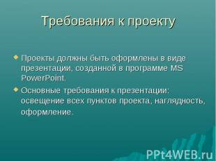 Требования к проекту Проекты должны быть оформлены в виде презентации, созданной