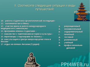 II. Соотнесите следующие ситуации и виды путешествий: