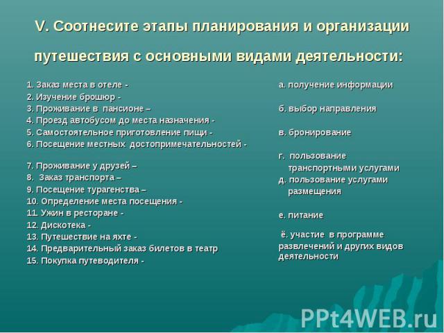 V. Соотнесите этапы планирования и организации путешествия с основными видами деятельности: