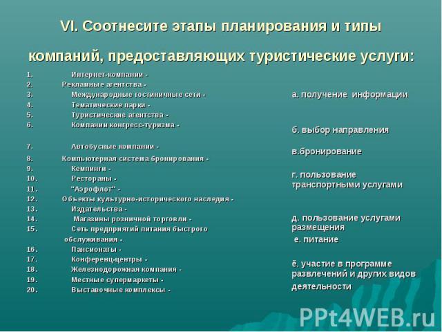 VI. Соотнесите этапы планирования и типы компаний, предоставляющих туристические услуги: