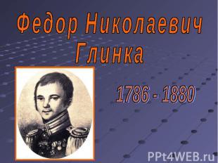 Федор Николаевич Глинка 1786 - 1880