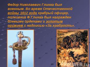 Федор Николаевич Глинка был военным. Во время Отечественной войны 1812 года храб